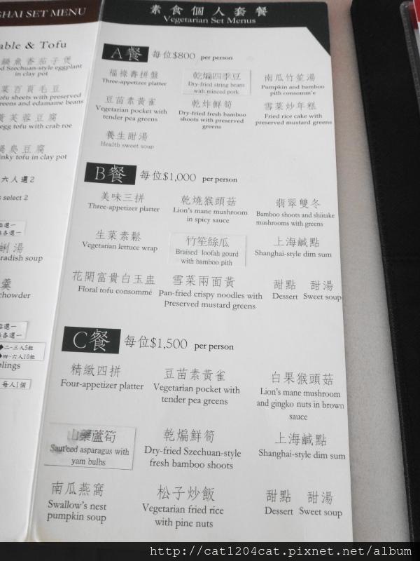 紅豆食府-菜單3.JPG