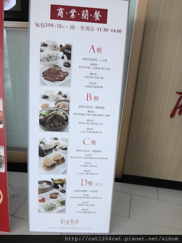 紅豆食府-菜單4.JPG