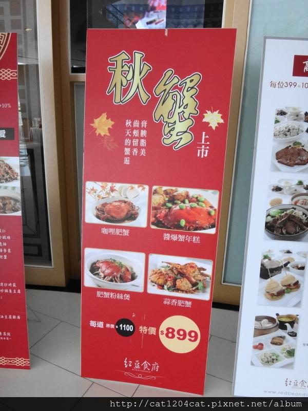 紅豆食府-菜單5.JPG