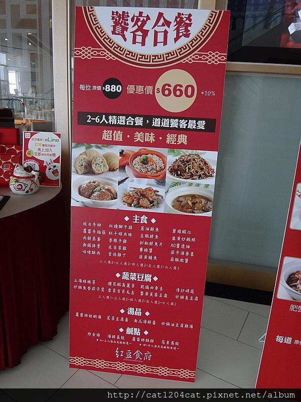 紅豆食府-菜單6.JPG