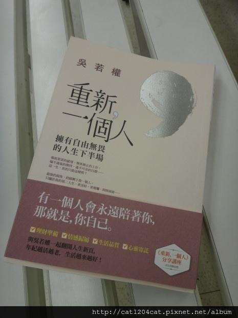 吳若權演講1-8.JPG