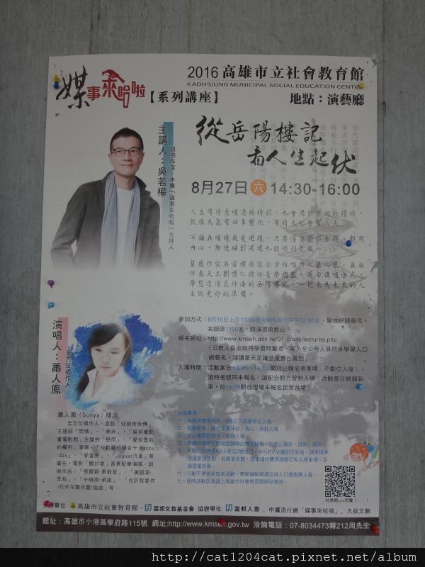 吳若權演講2-1.JPG