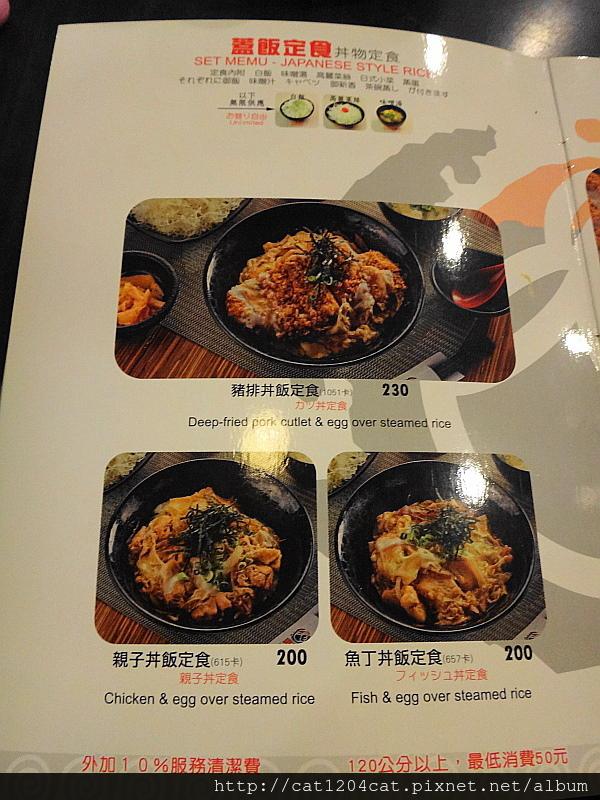 斑鳩的窩-菜單3.JPG