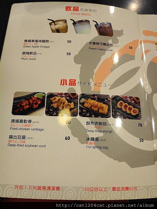 斑鳩的窩-菜單9.JPG