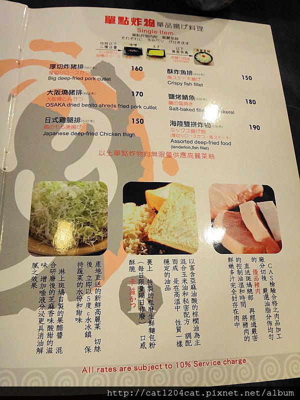 斑鳩的窩-菜單10.JPG