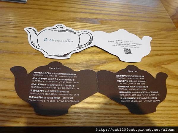 Afternoon Tea-名片.JPG