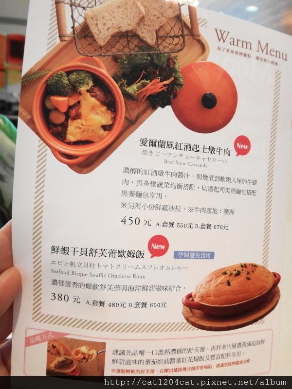 Afternoon Tea-菜單1.JPG