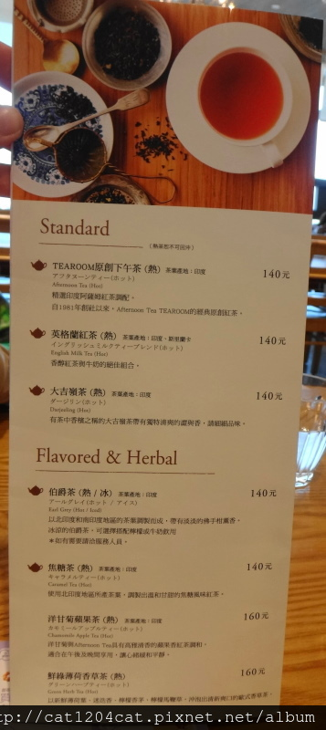 Afternoon Tea-菜單4.JPG