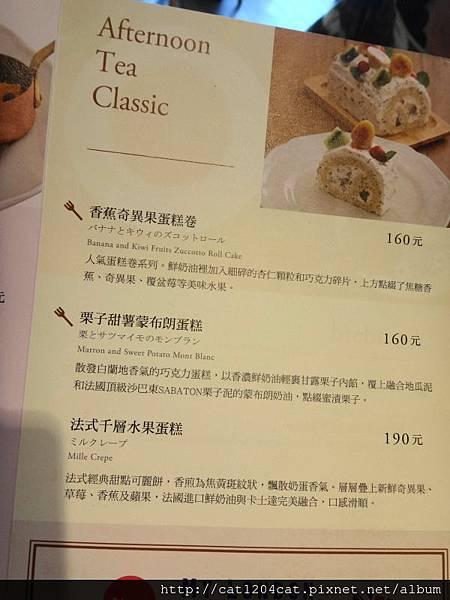Afternoon Tea-菜單8.JPG