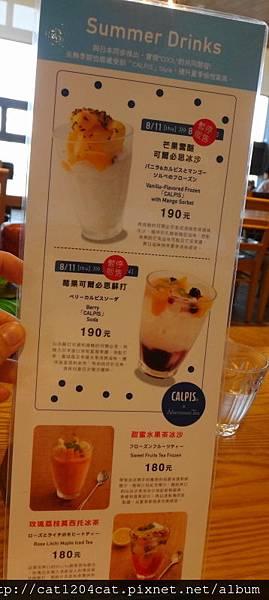 Afternoon Tea-菜單11.JPG