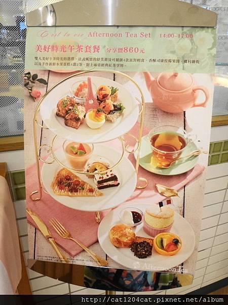 Afternoon Tea-菜單12.JPG