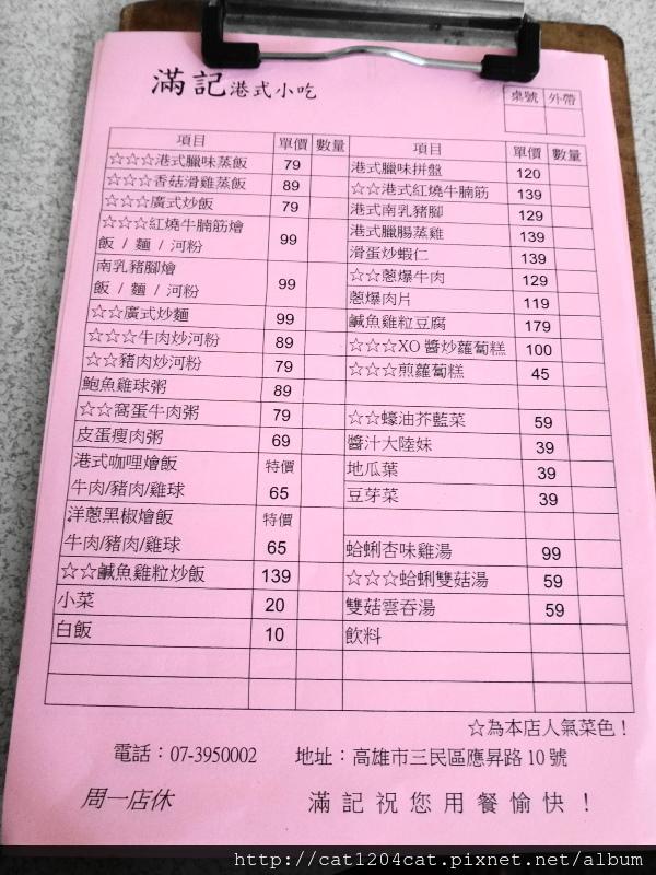 滿記-菜單1.JPG