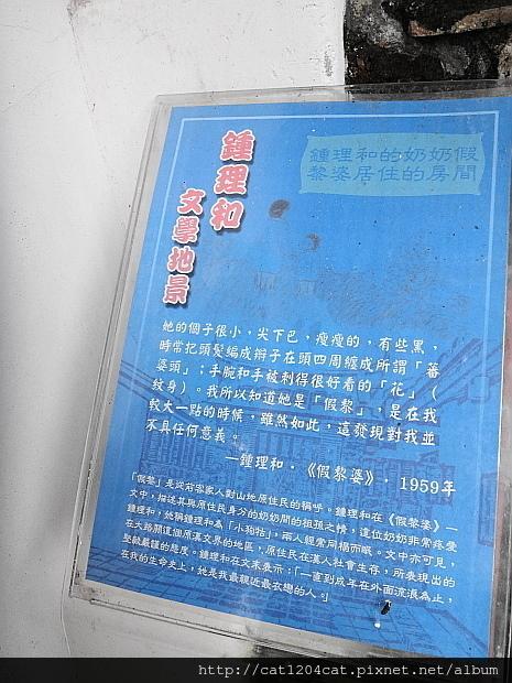 鍾理和故居5.JPG