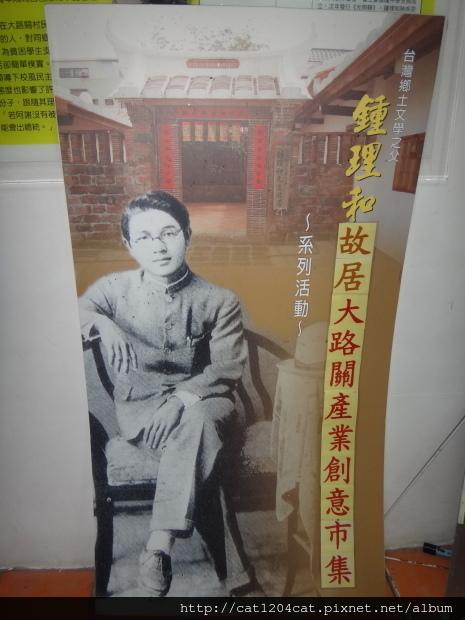 鍾理和故居9.JPG