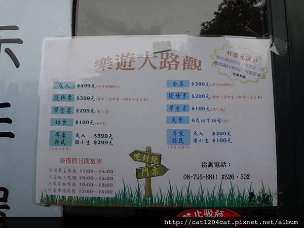 大路觀-主餐廳3.JPG
