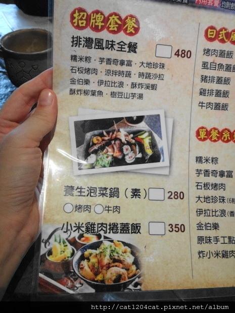答給發力-菜單3.JPG