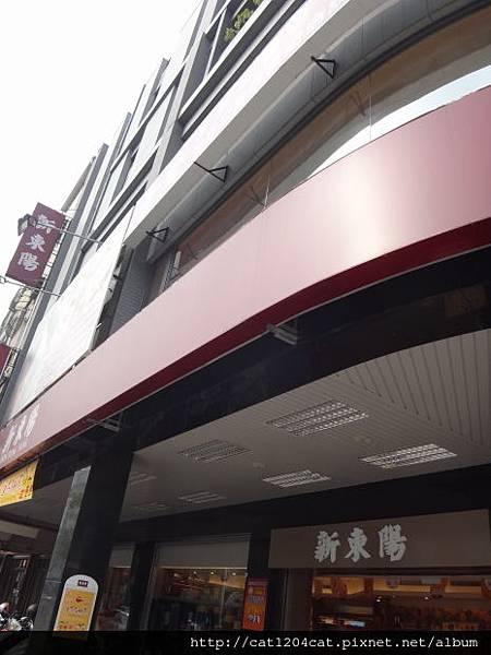 新東陽-招牌2.JPG