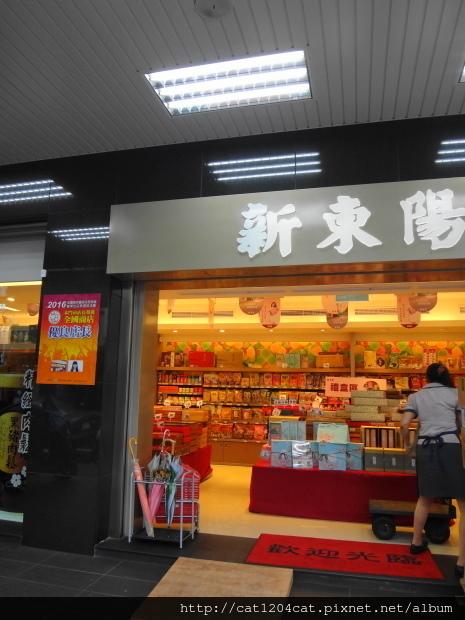 新東陽-門口1.JPG