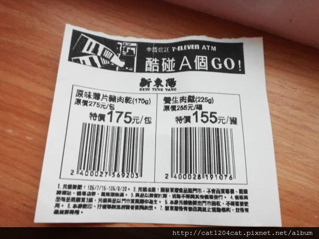 新東陽-酷碰卷優惠1.JPG