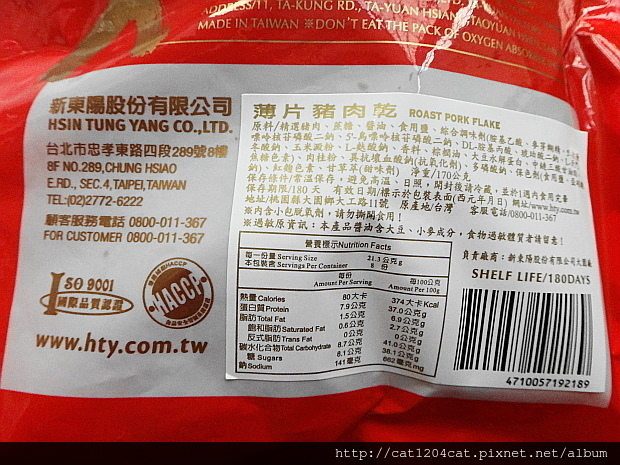 新東陽-薄片肉乾6.JPG