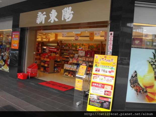 新東陽-門口2.JPG