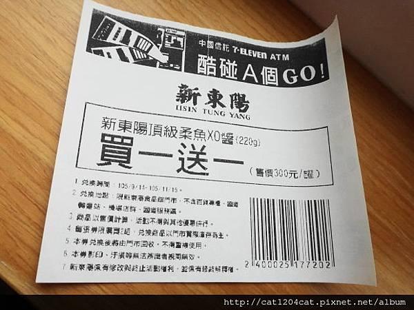 新東陽-酷碰卷優惠2.JPG