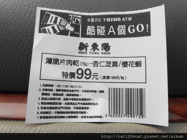 新東陽-酷碰卷優惠3.JPG