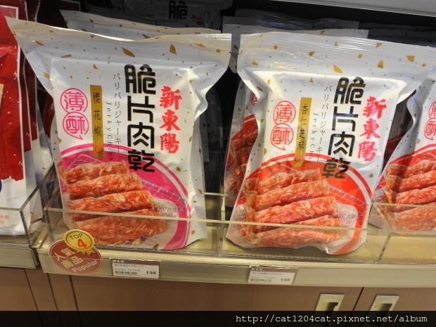 新東陽-薄脆片肉乾.JPG