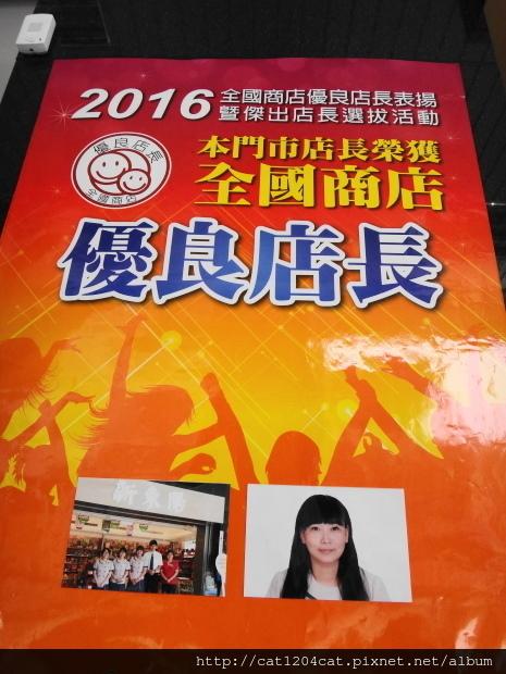 新東陽-環境6.JPG
