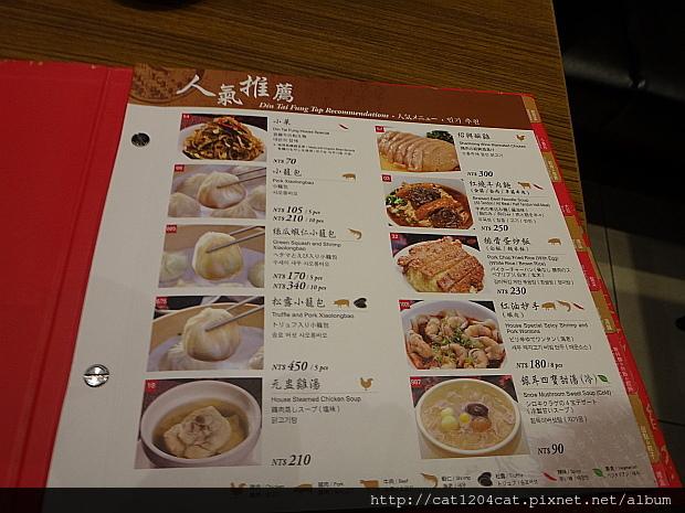 鼎泰豐-菜單2.JPG