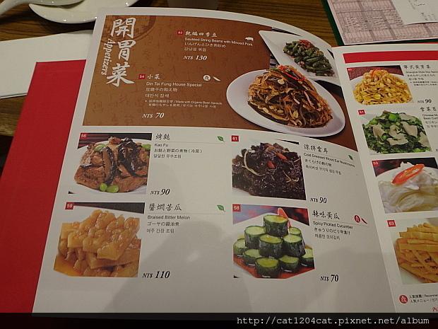 鼎泰豐-菜單4.JPG