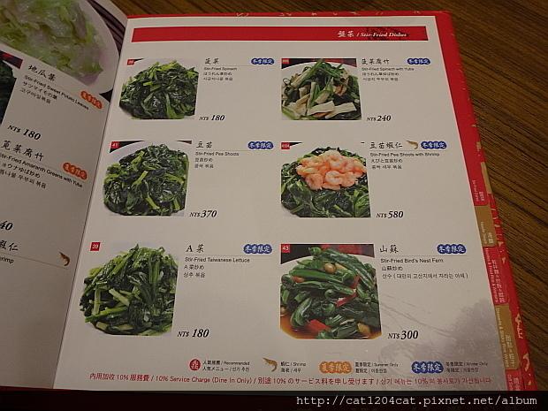 鼎泰豐-菜單12.JPG