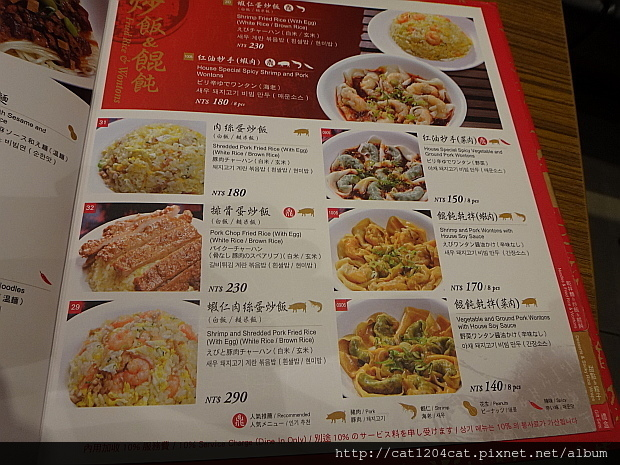鼎泰豐-菜單15.JPG