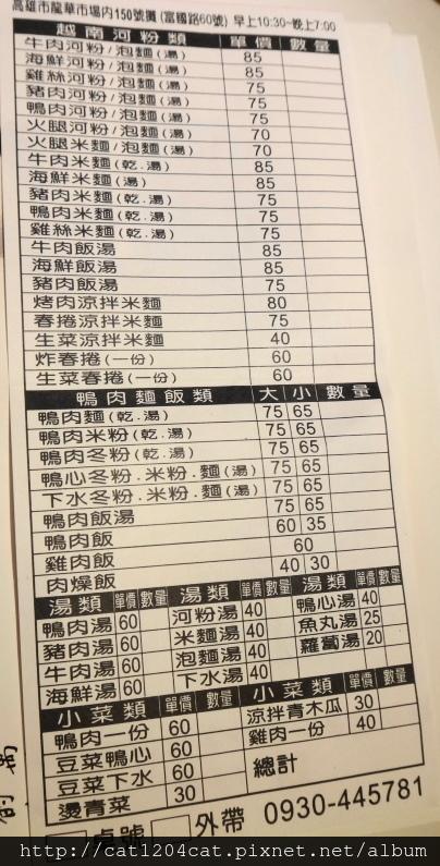 越南河粉鴨肉麵14.JPG
