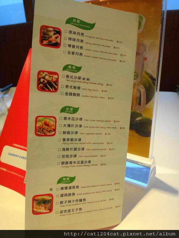 瓦城-菜單1.JPG