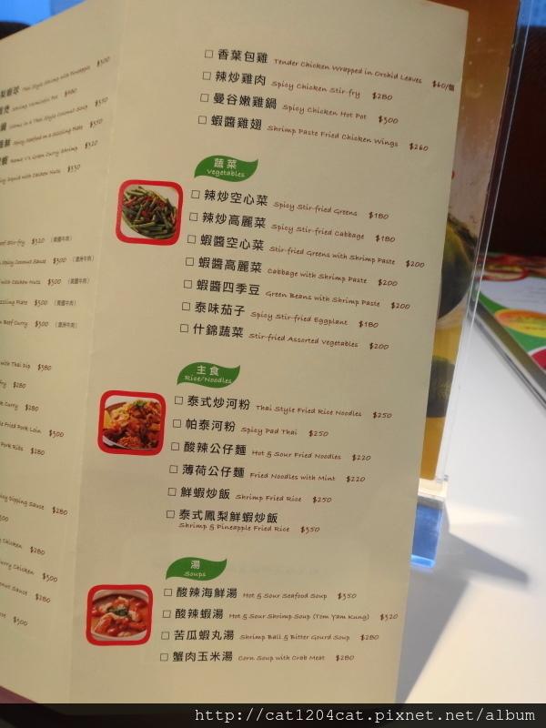瓦城-菜單3.JPG