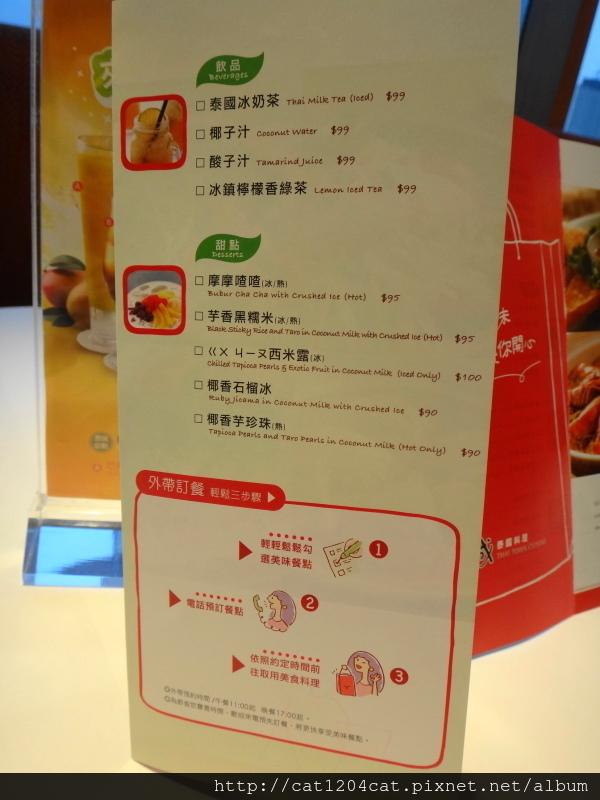 瓦城-菜單4.JPG