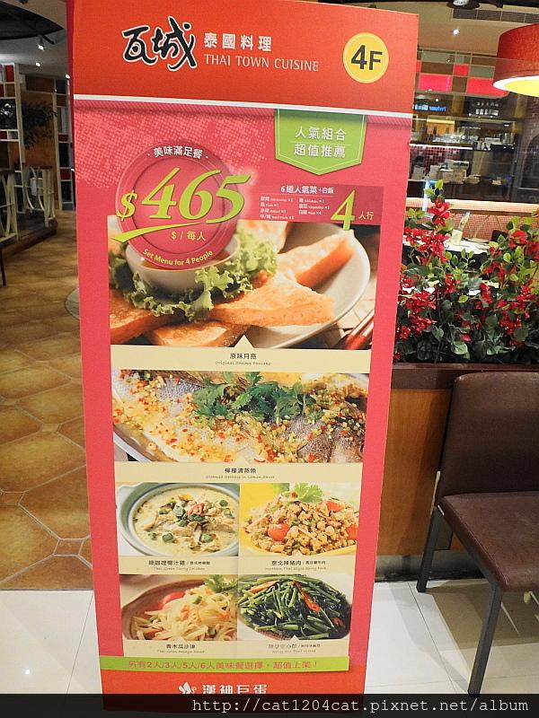 瓦城-菜單6.JPG