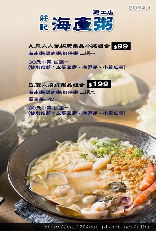 莊記海產粥-團購內容.jpg