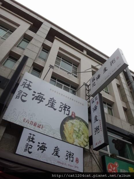 莊記海產粥-招牌1.JPG