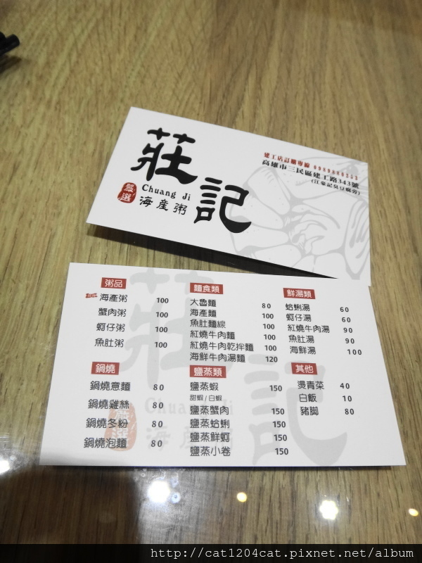 莊記海產粥-名片.JPG