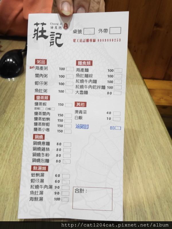 莊記海產粥-菜單.JPG
