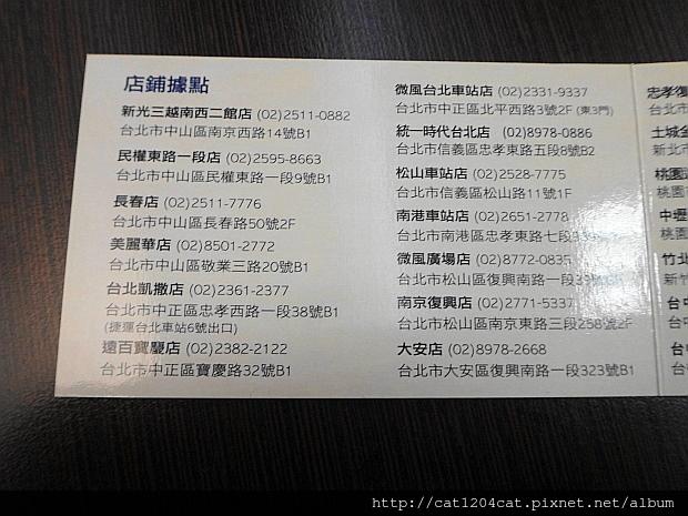 大戶屋-名片1.JPG