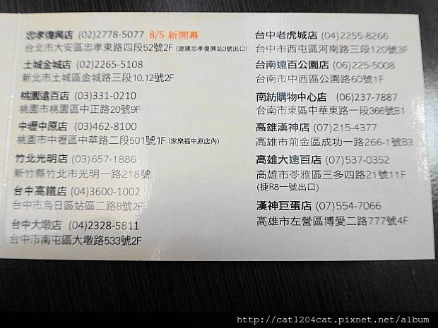 大戶屋-名片2.JPG