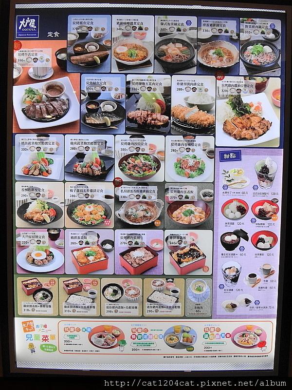 大戶屋-菜單4.JPG