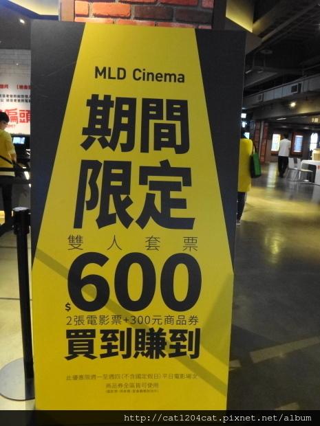 台鋁MLD-雙人優惠票.JPG