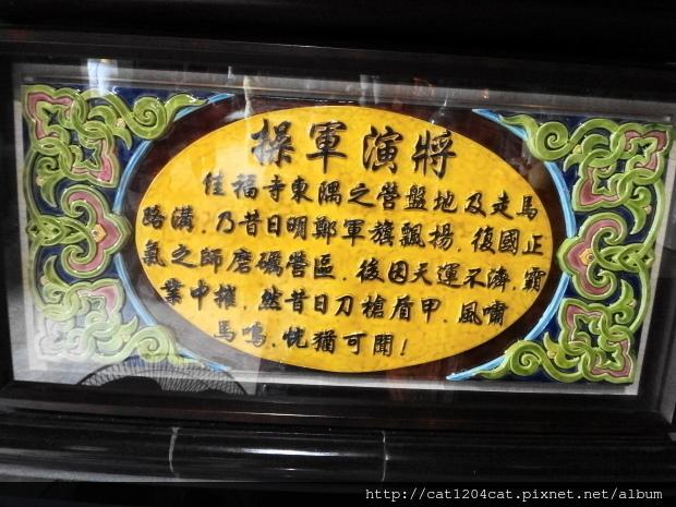 佳福寺40.JPG