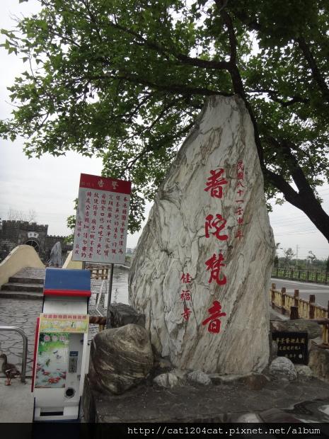 佳福寺51.JPG