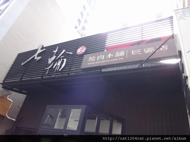 七輪燒肉-招牌2.JPG