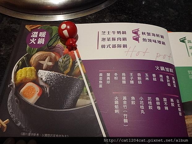 七輪燒肉-菜單2.JPG